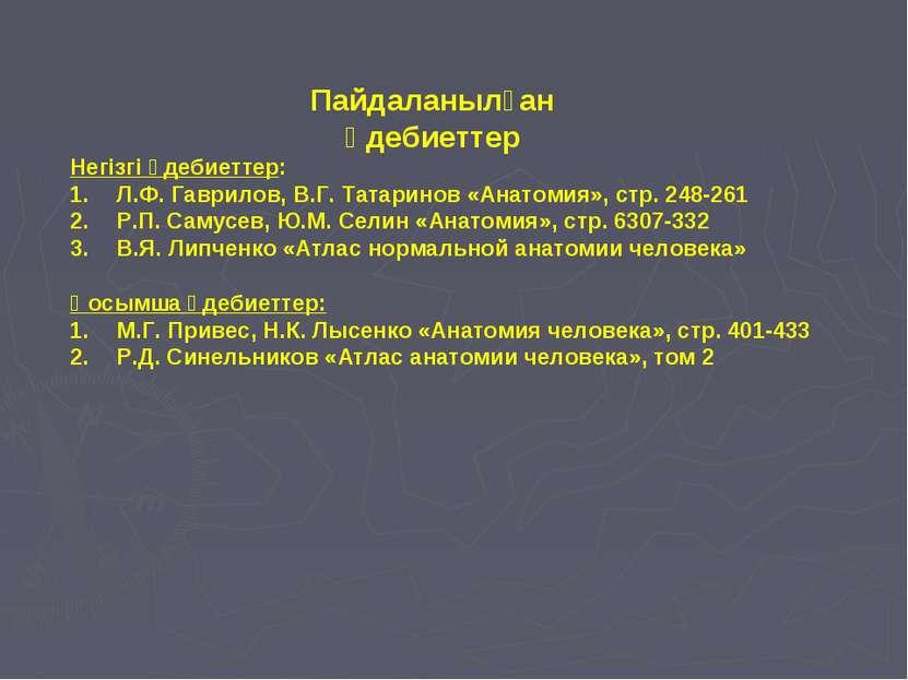 Пайдаланылған әдебиеттер Негізгі әдебиеттер: Л.Ф. Гаврилов, В.Г. Татаринов «А...