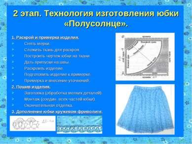 2 этап. Технология изготовления юбки «Полусолнце». 1. Раскрой и примерка изде...