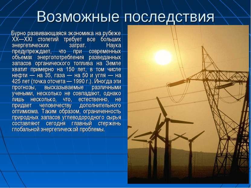 Возможные последствия Бурно развивающаяся экономика на рубеже XX—XXI столетий...