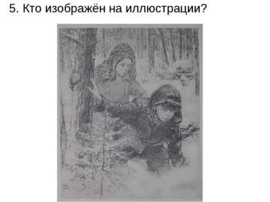 5. Кто изображён на иллюстрации?