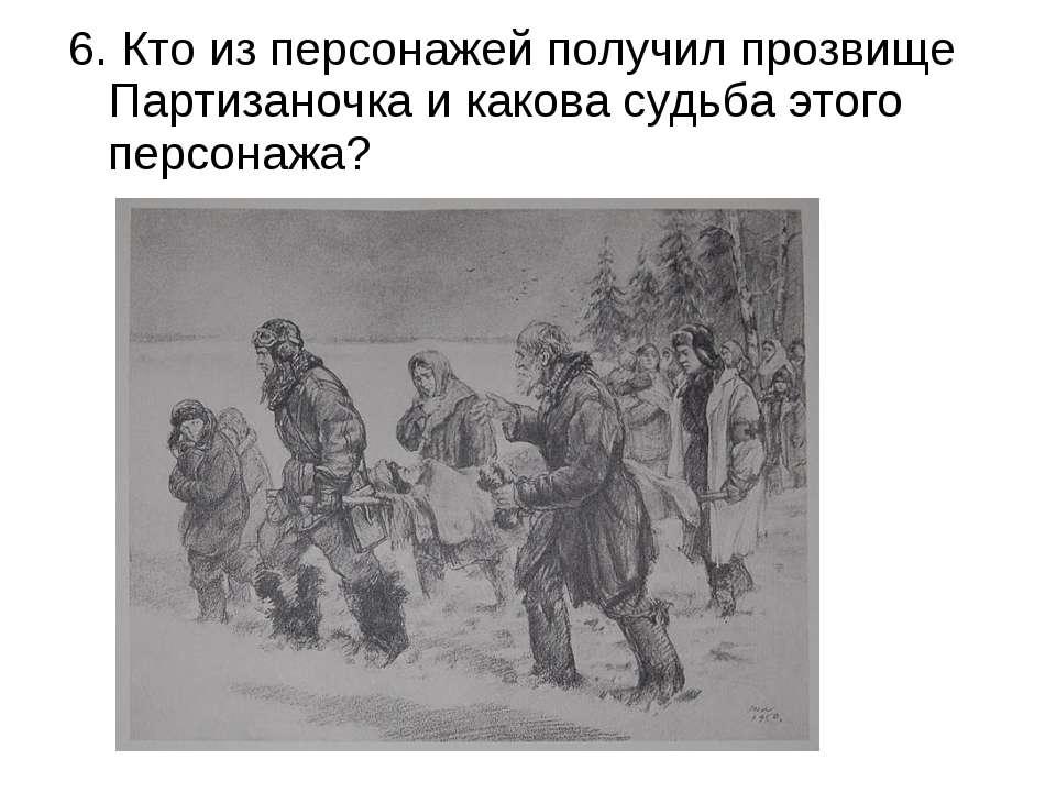 6. Кто из персонажей получил прозвище Партизаночка и какова судьба этого перс...