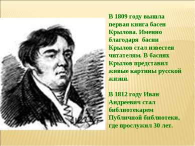 В 1809 году вышла первая книга басен Крылова. Именно благодаря басни Крылов с...