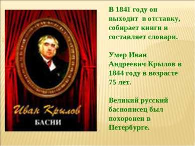 В 1841 году он выходит в отставку, собирает книги и составляет словари. Умер ...