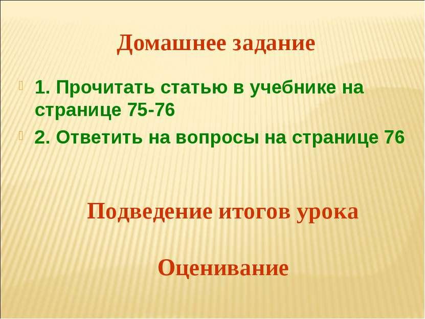 Домашнее задание 1. Прочитать статью в учебнике на странице 75-76 2. Ответить...
