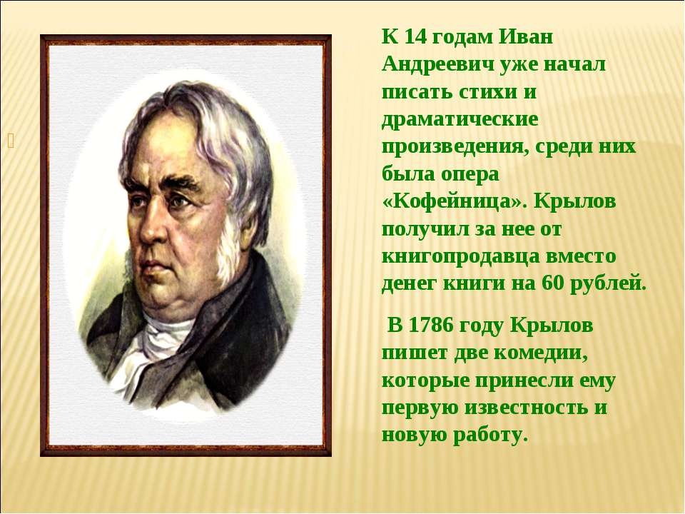 К 14 годам Иван Андреевич уже начал писать стихи и драматические произведения...