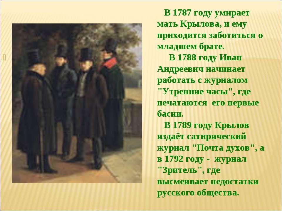 В 1787 году умирает мать Крылова, и ему приходится заботиться о младшем брате...
