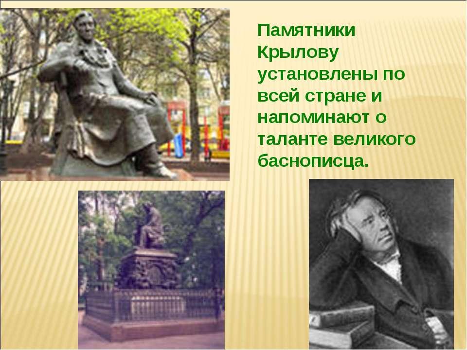 Памятники Крылову установлены по всей стране и напоминают о таланте великого ...