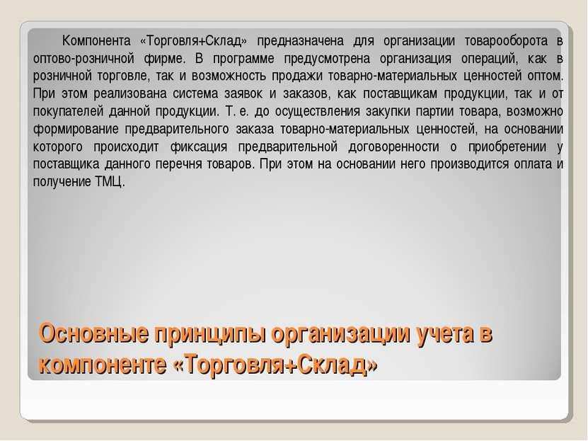 Основные принципы организации учета в компоненте «Торговля+Склад» Компонента ...