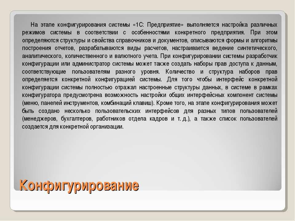 Конфигурирование На этапе конфигурирования системы «1С: Предприятие» выполняе...