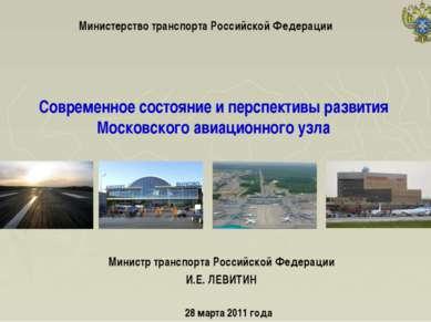 Современное состояние и перспективы развития Московского авиационного узла Ми...
