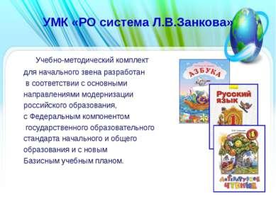 УМК «РО система Л.В.Занкова» Учебно-методический комплект для начального звен...