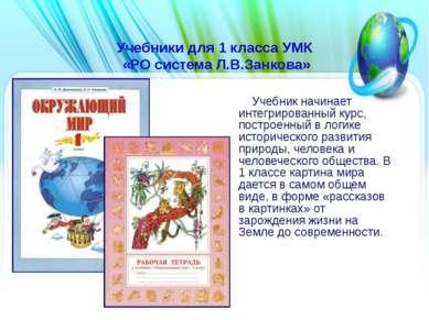 Учебники для 1 класса УМК «РО система Л.В.Занкова» Учебник начинает интегриро...