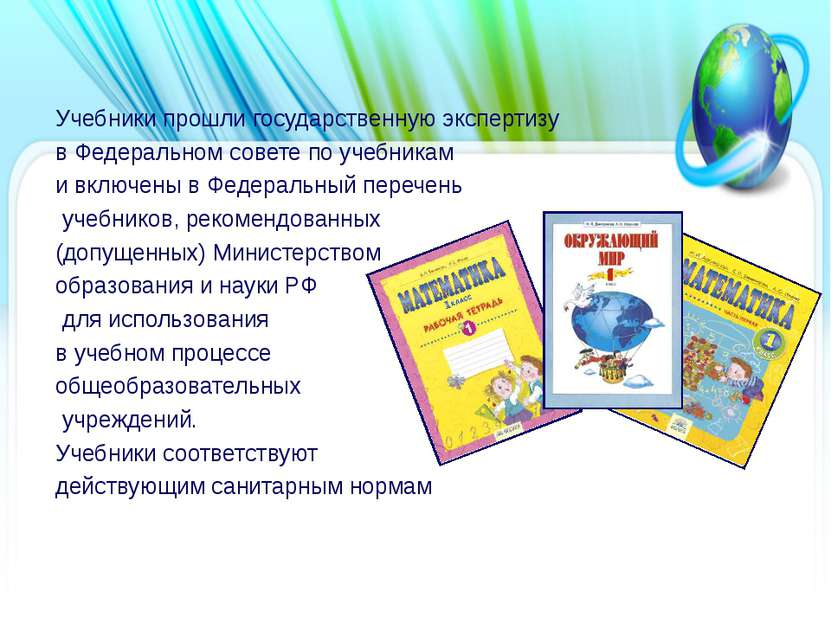 Учебники прошли государственную экспертизу в Федеральном совете по учебникам ...