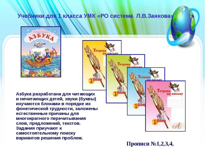 Учебники для 1 класса УМК «РО система Л.В.Занкова» Азбука разработана для чит...