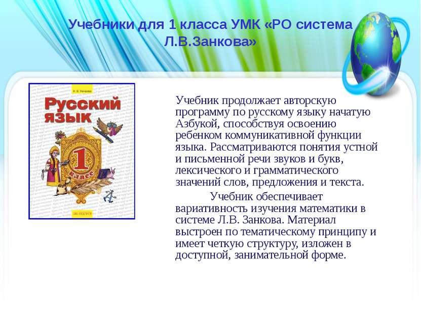 Учебники для 1 класса УМК «РО система Л.В.Занкова» Учебник продолжает авторск...