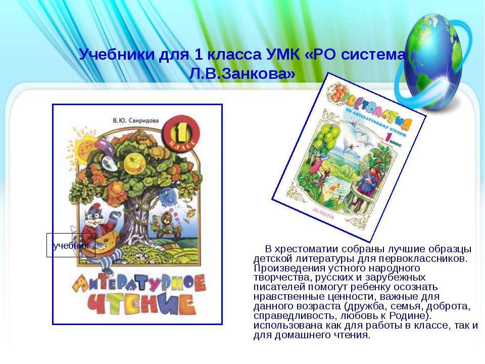 Учебники для 1 класса УМК «РО система Л.В.Занкова» В хрестоматии собраны лучш...