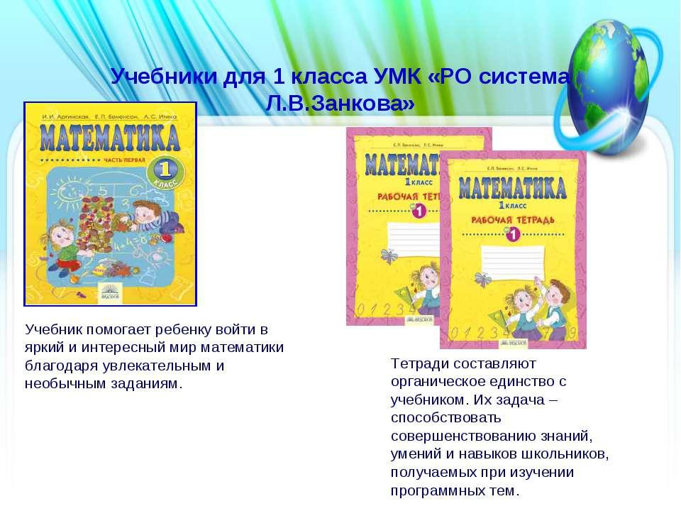 Учебники для 1 класса УМК «РО система Л.В.Занкова» Учебник помогает ребенку в...