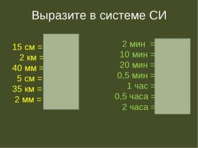 Выразите в системе СИ 15 см = 0.15 м 2 км = 2000 м 40 мм = 0,04 м 5 см = 0,05...