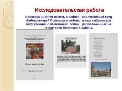 Исследовательская работа Брошюра «Святая память о войне» - коллективный труд ...