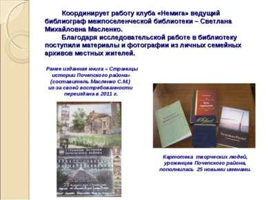 Координирует работу клуба «Немига» ведущий библиограф межпоселенческой библио...
