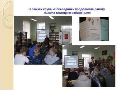 В рамках клуба «Собеседник» продолжила работу «Школа молодого избирателя»
