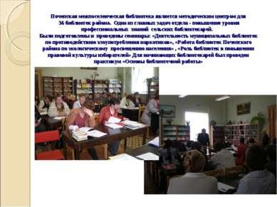 Почепская межпоселенческая библиотека является методическим центром для 36 би...
