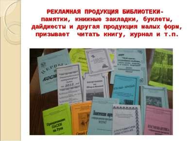 РЕКЛАМНАЯ ПРОДУКЦИЯ БИБЛИОТЕКИ- памятки, книжные закладки, буклеты, дайджесты...