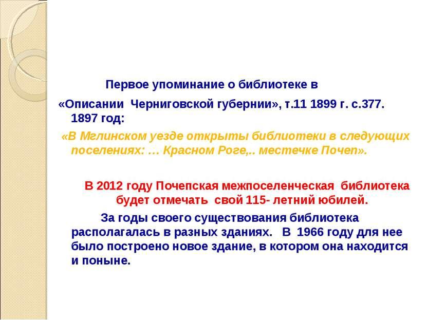 Первое упоминание о библиотеке в «Описании Черниговской губернии», т.11 1899 ...