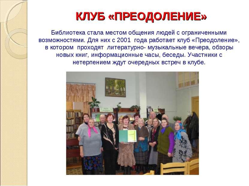 КЛУБ «ПРЕОДОЛЕНИЕ» Библиотека стала местом общения людей с ограниченными возм...