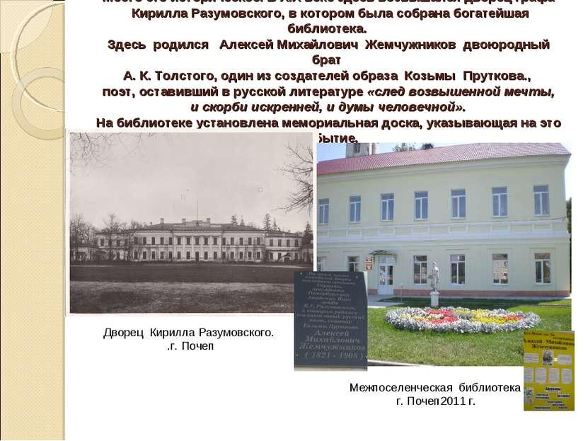 Место это историческое. В XIX веке здесь возвышался дворец графа Кирилла Разу...