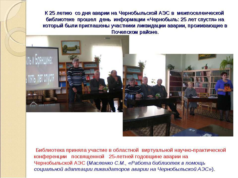 К 25 летию со дня аварии на Чернобыльской АЭС в межпоселенческой библиотеке п...