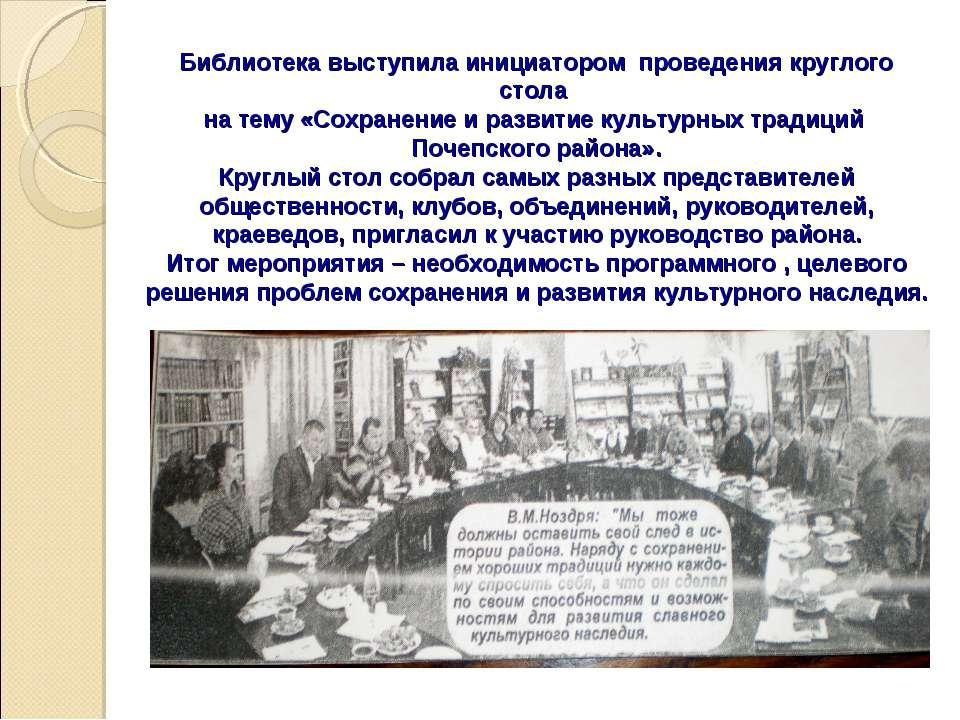 Библиотека выступила инициатором проведения круглого стола на тему «Сохранени...