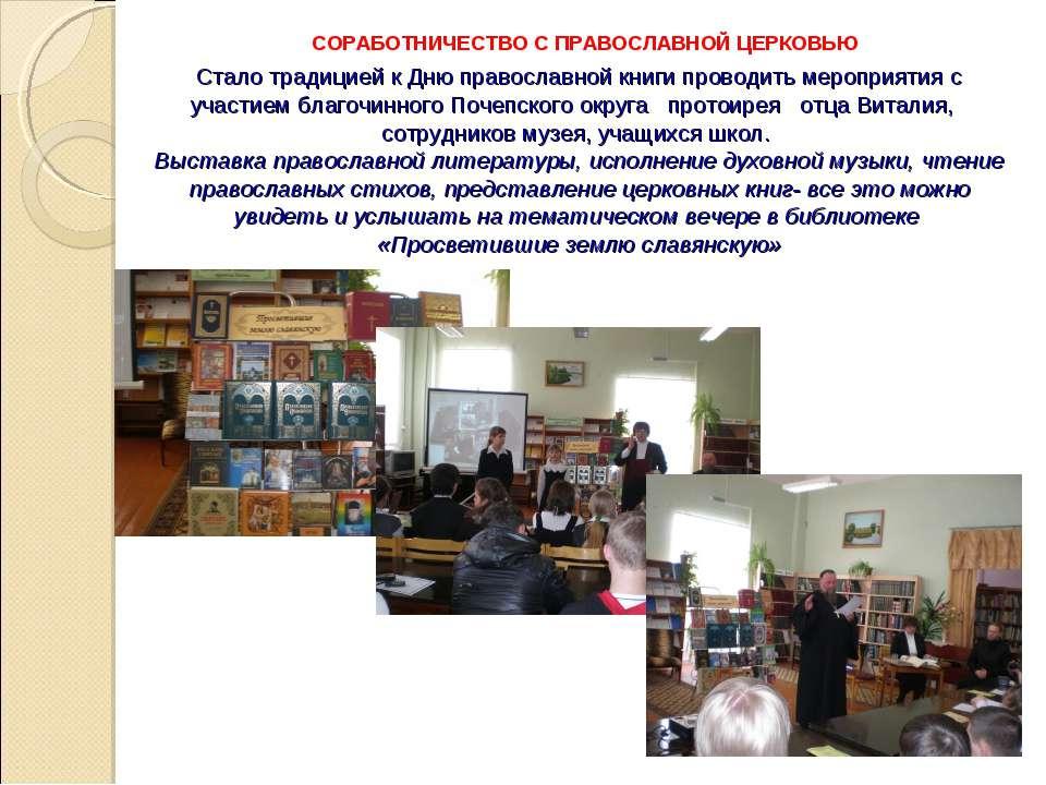 Стало традицией к Дню православной книги проводить мероприятия с участием бла...
