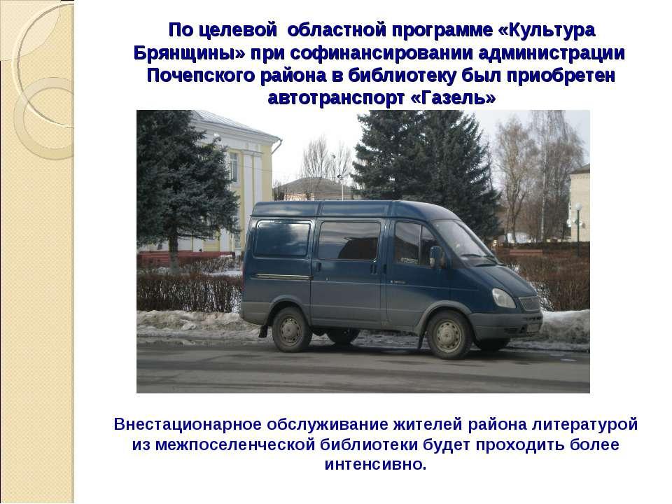 По целевой областной программе «Культура Брянщины» при софинансировании админ...