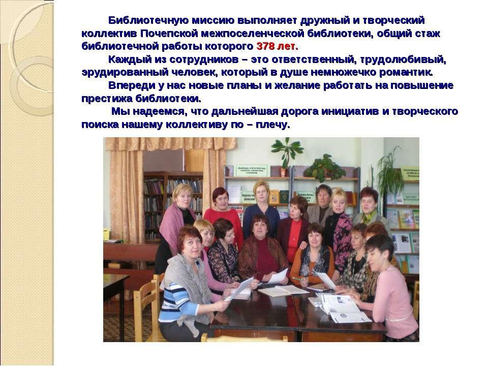Библиотечную миссию выполняет дружный и творческий коллектив Почепской межпос...