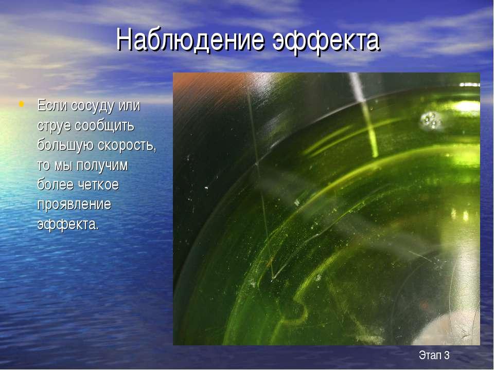 Наблюдение эффекта Если сосуду или струе сообщить большую скорость, то мы пол...