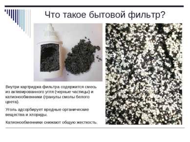 Что такое бытовой фильтр? Внутри картриджа фильтра содержится смесь из активи...