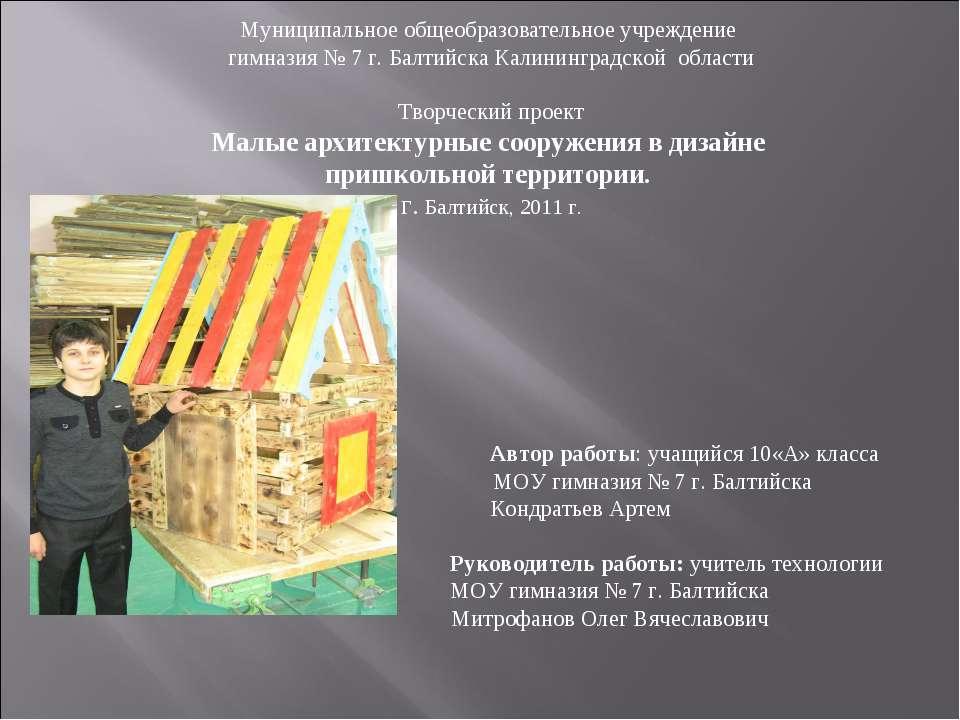 Муниципальное общеобразовательное учреждение гимназия № 7 г. Балтийска Калини...