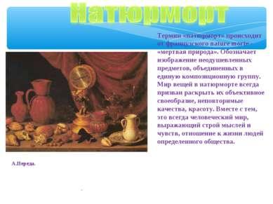 А.Переда. Натюрморт с часами. Масло. 1652. Государственный музей изобразитель...