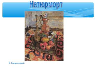 В. Рождественский. Азиатский чай. Масло. 1926. Государственный Русский музей.
