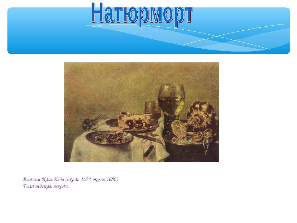 Виллем Клас Хеда (около 1594-около 1680) Голландская школа. Завтрак с ежевичн...