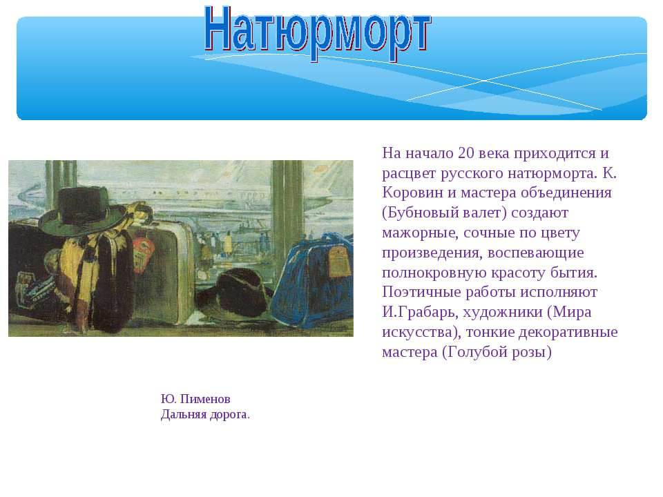 На начало 20 века приходится и расцвет русского натюрморта. К. Коровин и маст...