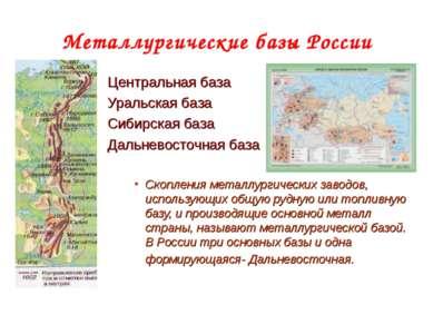 Металлургические базы России Центральная база Уральская база Сибирская база Д...