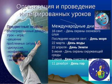 Организация и проведение интегрированных уроков Предметные недели (Интегриров...