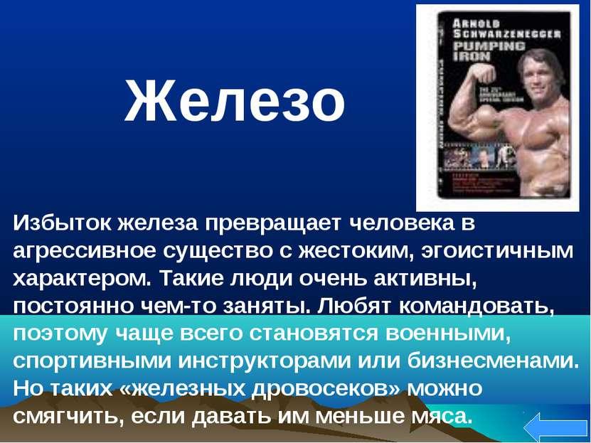 Избыток железа превращает человека в агрессивное существо с жестоким, эгоисти...