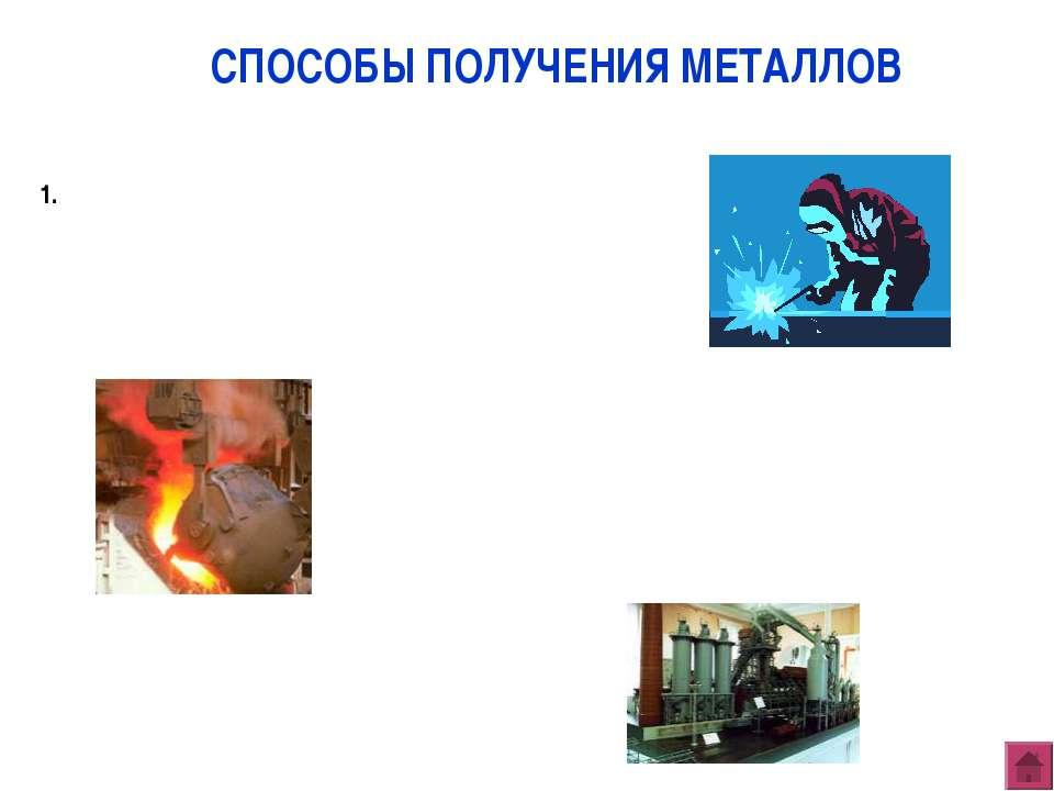 СПОСОБЫ ПОЛУЧЕНИЯ МЕТАЛЛОВ Пирометаллургия - восстановление металлов из руд п...