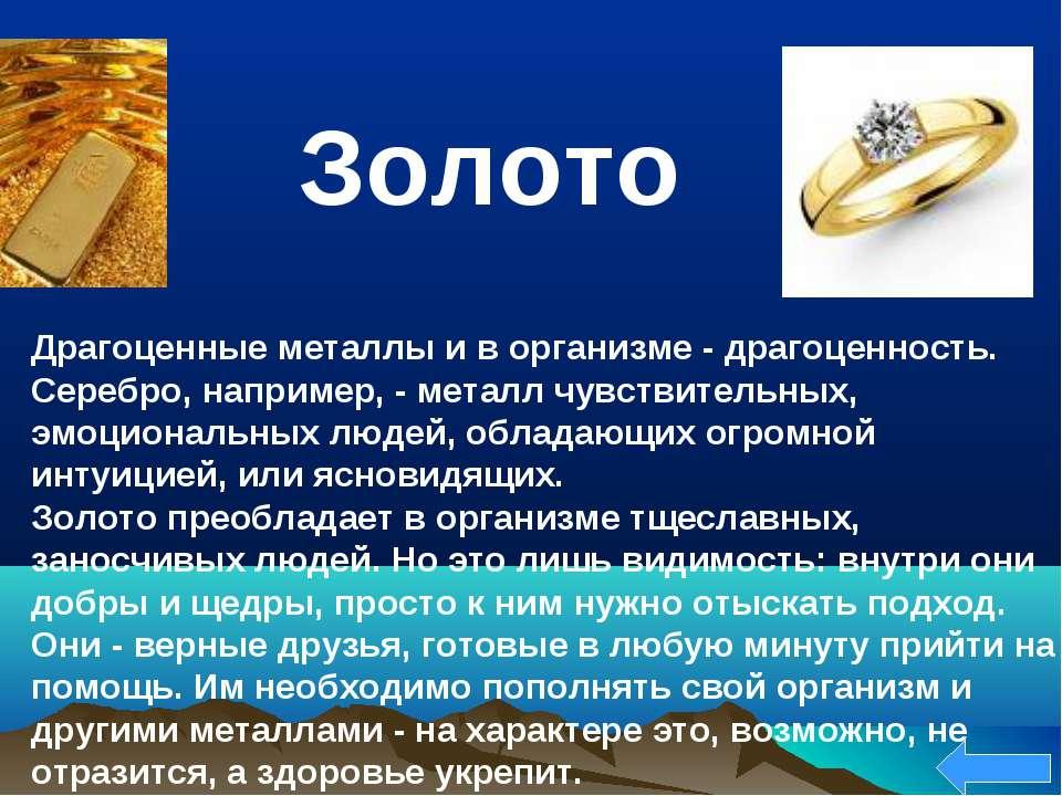 Драгоценные металлы и в организме - драгоценность. Серебро, например, - метал...