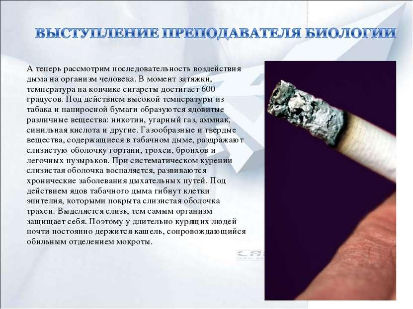 А теперь рассмотрим последовательность воздействия дыма на организм человека....