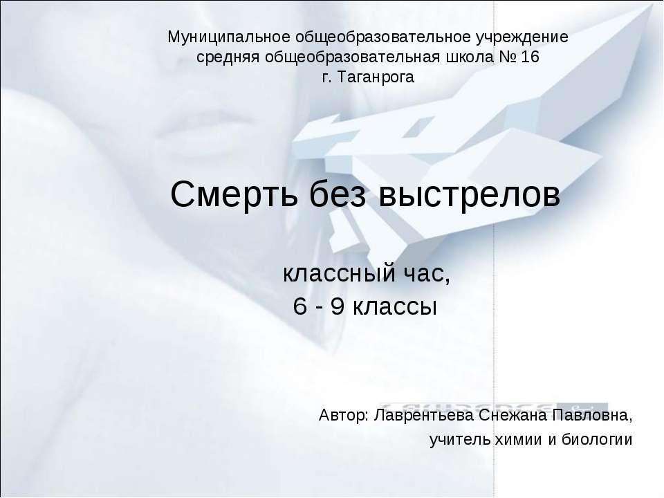 Смерть без выстрелов классный час, 6 - 9 классы Автор: Лаврентьева Снежана Па...