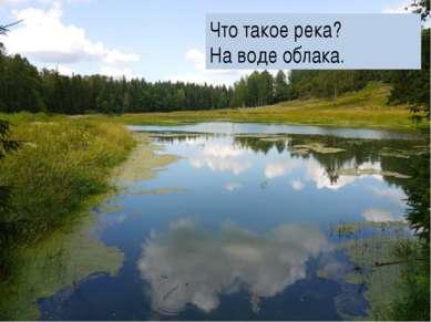 Что такое река? На воде облака.